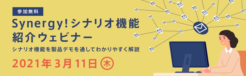 Synergy!シナリオ機能紹介ウェビナー