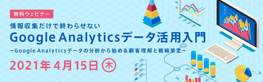 【情報収集だけで終わらせない】Google Analyticsデータ活用入門