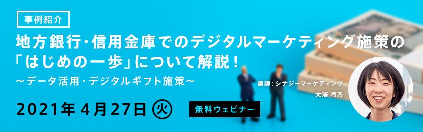 【事例紹介】地方銀行・信用金庫でのデジタルマーケティング施策の「はじめの一歩」について解説!