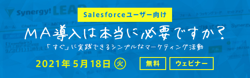【Salesforceユーザー向け】 MA導入は本当に必要ですか?