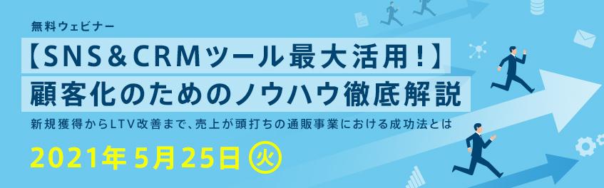 【SNS&CRMツール最大活用!】顧客化のためのノウハウ徹底解説