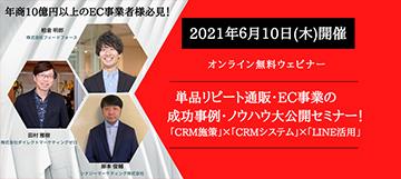 単品リピート通販・EC事業の成功事例・ノウハウ大公開セミナー!「CRM施策」×「CRMシステム」×「LINE活用」