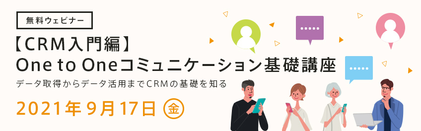 【CRM入門編】One to Oneコミュニケーション基礎講座