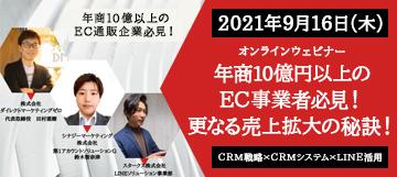 年商10億円以上のEC事業者必見!更なる売上拡大の秘訣!