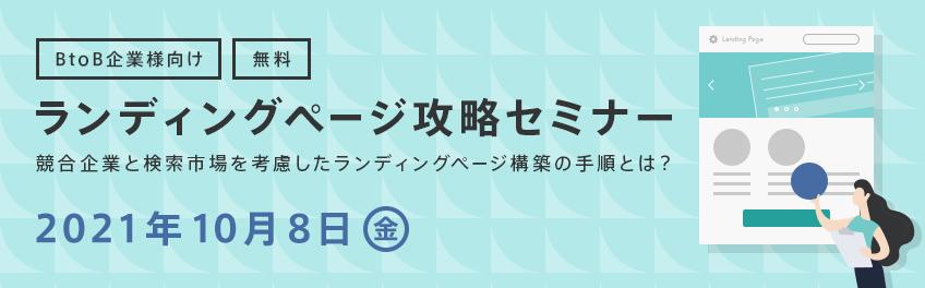【BtoB企業様向け】ランディングページ攻略セミナー