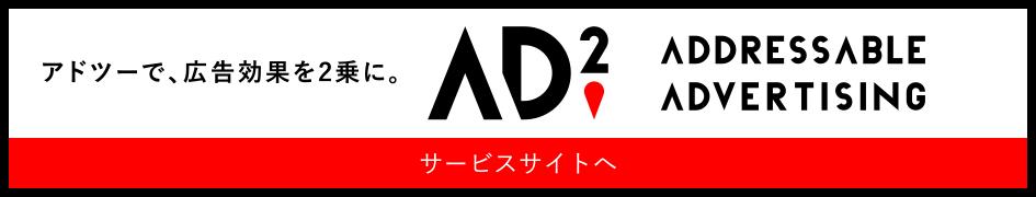 AD2|アドツーで、広告効果を2乗に。