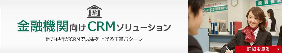 金融機関向けCRMソリューション_地方銀行がCRMで成果を上げる王道パターン