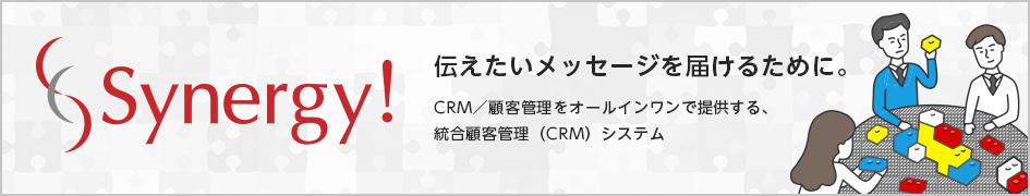 伝えたいメッセージを届けるために。CRM/顧客管理をオールインワンで提供する、総合顧客管理(CRM)システム「Synergy!」