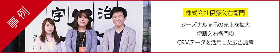 【事例】株式会社伊藤久右衛門『シーズナル商品の売上を拡大、伊藤久右衛門のCRMデータを活用した広告施策』