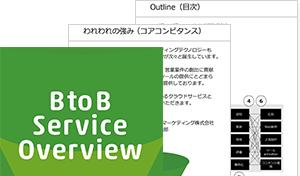 BtoB Service Overview