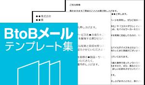 BtoBメールテンプレート集