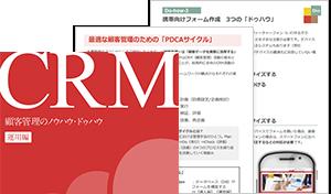 顧客管理のノウハウ・ドゥハウ【運用編】