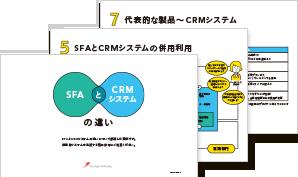 SFAとCRMシステムの違い