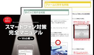 スマートフォン対策完全マニュアル【Web編】