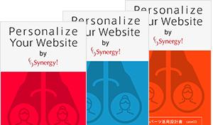 Webパーツ活用設計書
