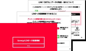 Synergy!LINEへの配信機能
