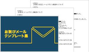 お詫びメールテンプレート集