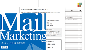 メールマーケティング虎の巻【実践編】