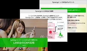 Synergy! × ソーシャルPLUSで実現するLINE@のCRM活用