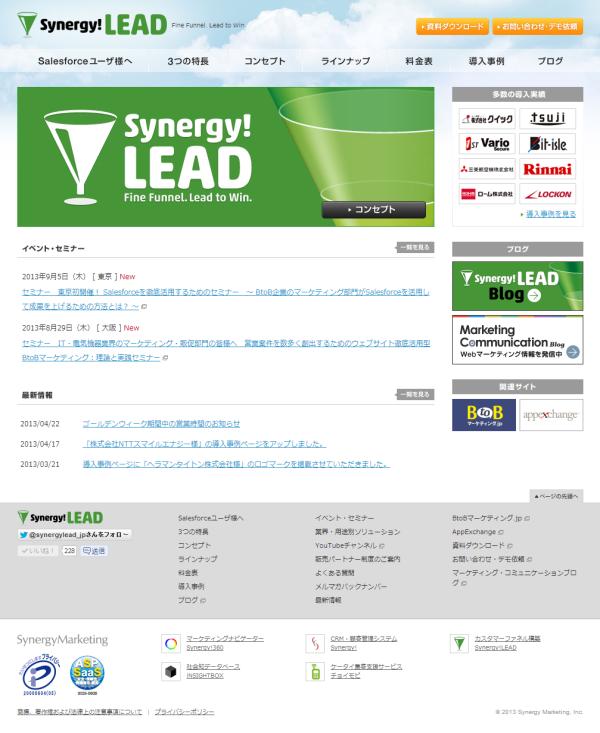 Synergy!LEADサイト(トップページ画面キャプチャ)