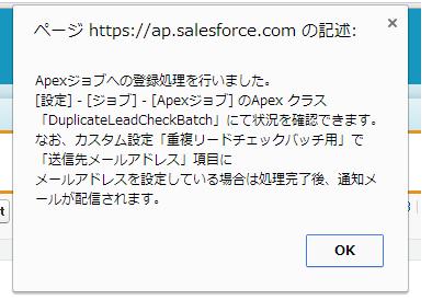 確認ダイアログ:ページ https://ap.salesforce.com の記述: