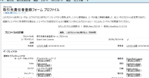 取引先責任者登録フォーム プロファイル