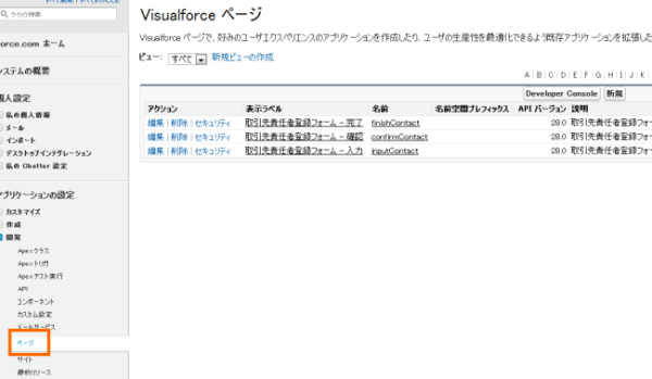 Visualforce ページ