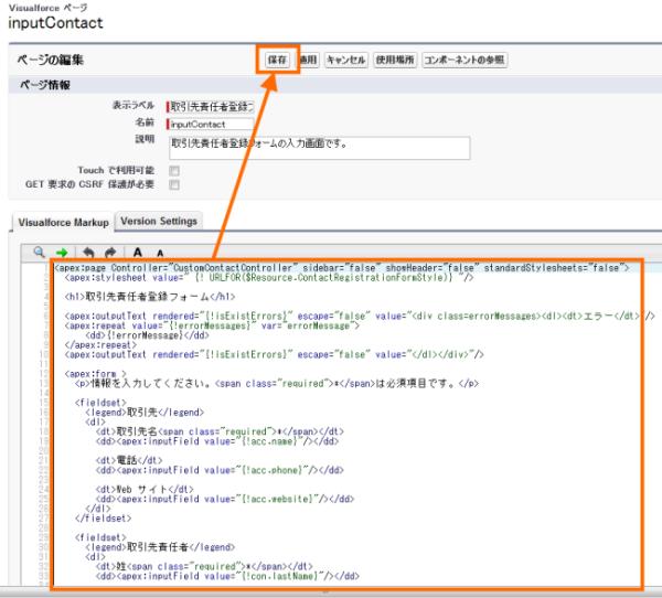 Visualforce ページの編集