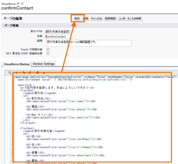 Visualforce ページの編集:confirmContact
