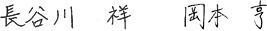 signature-hasegawa-okamoto