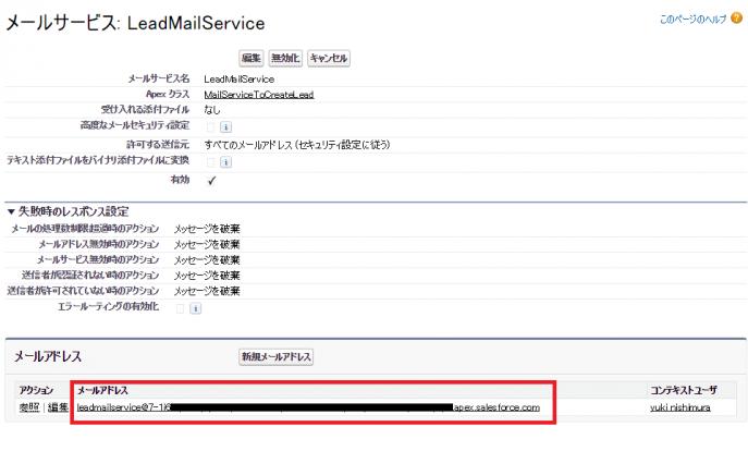 作成したメールサービス内容の確認 赤枠で囲まれているところにメールサービス受信用のアドレスが表示されます