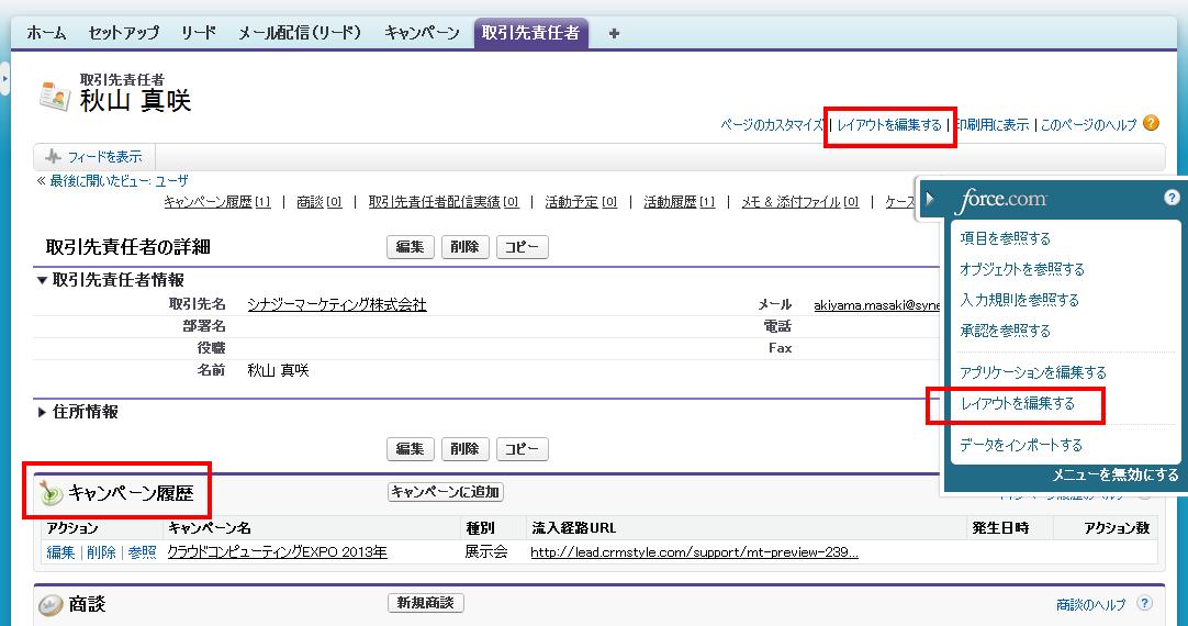 キャンペーン履歴取引先責任者 秋山 真咲 Salesforce Developer Edition