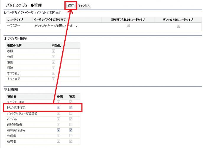 バッチスケジュール管理_項目権限付与_別インターフェイス