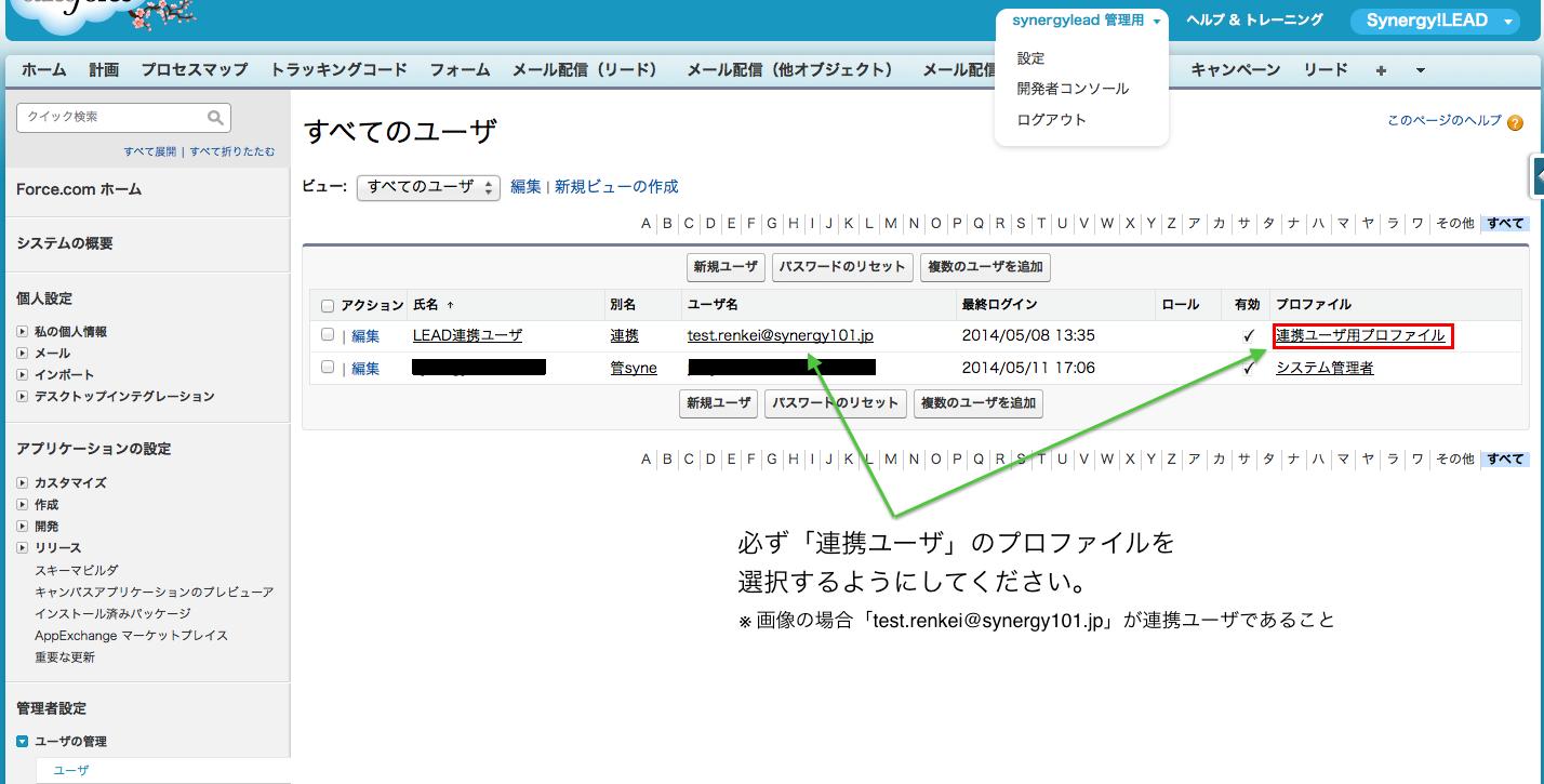 v2_7_連携ユーザプロファイル設定_手順1