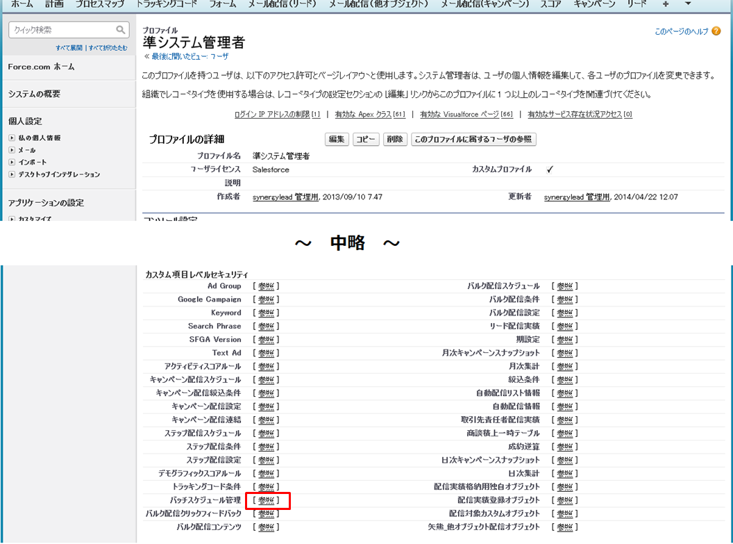 v2_7_連携ユーザプロファイル設定_手順2