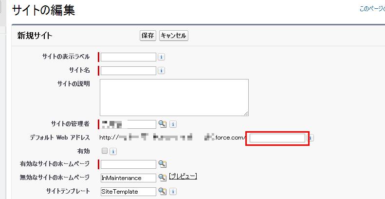 サイト 詳細画面でのデフォルトWebアドレス確認