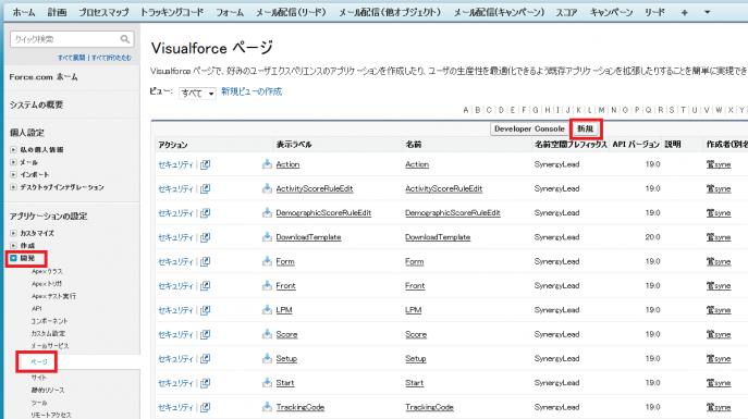1_Visualforceページ一覧
