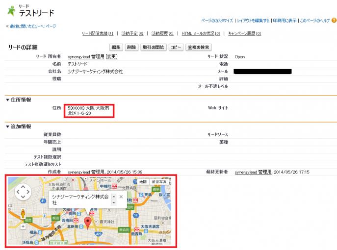5_リード詳細_マップ表示