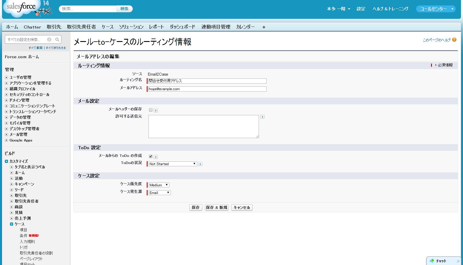 メール-to-ケースのルーティング情報