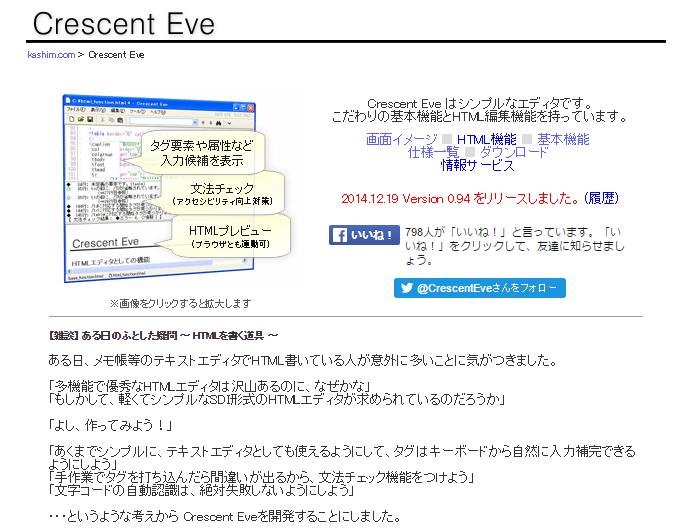 Crescent Eve