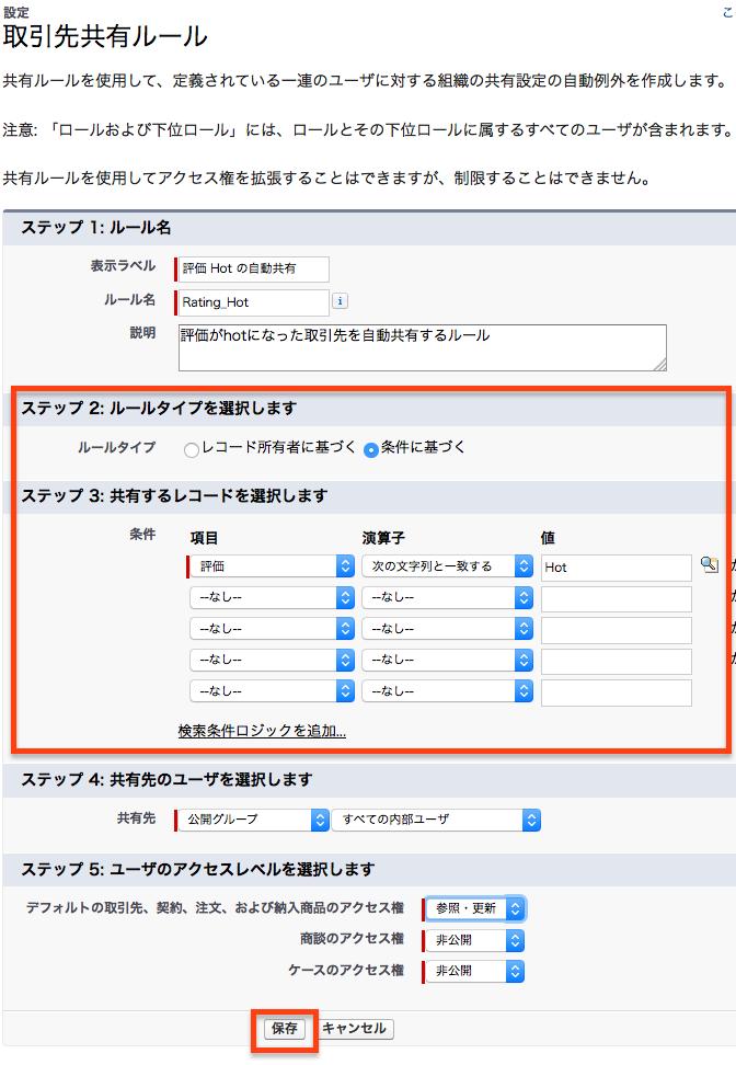 共有ルール設定画面 図はレコード条件に基づいて自動共有する設定の例です