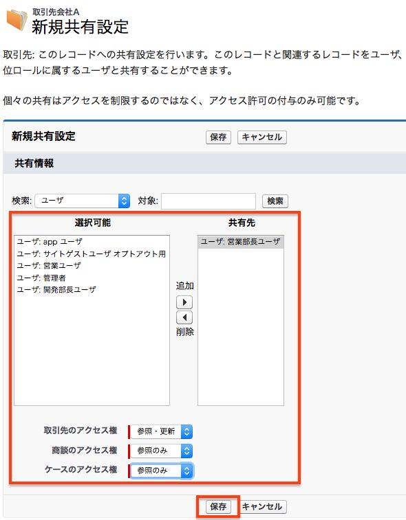この画面で共有対象のユーザ、ロール、公開グループを選択します