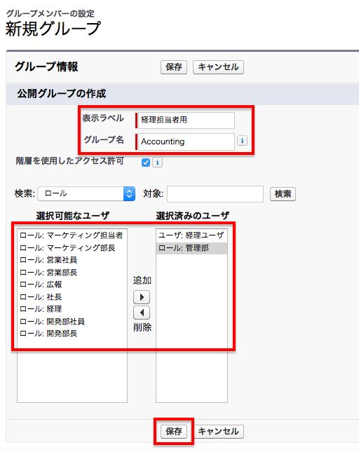 公開グループ設定画面 図ではユーザとロールを一つのグループにまとめています。