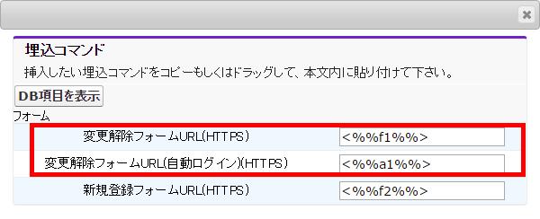 ★変更フォーム埋込コマンド変更前