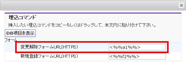 ★変更フォーム埋込コマンド変更後