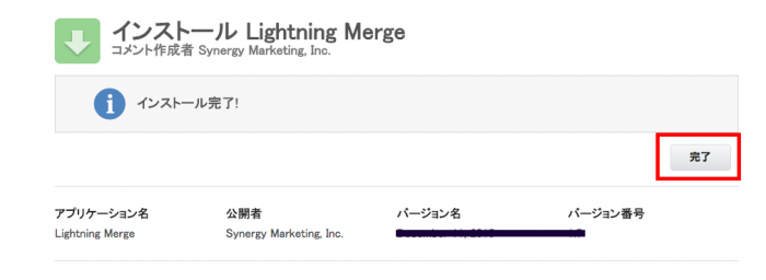 Lightningマージインストール完了