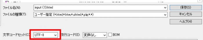 5.文字コードセット
