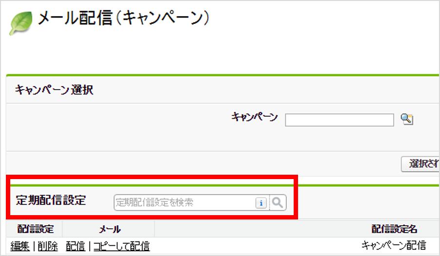 メール配信キャンペーン検索画面3