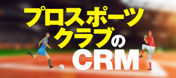 プロスポーツクラブのCRM