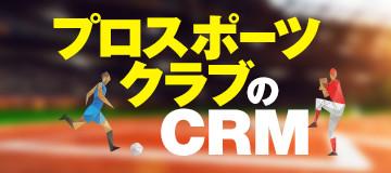 プロスポーツクラブのCRM